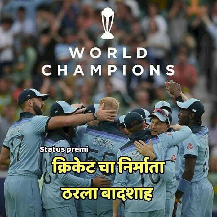 🔴World Cup Final Live - WORLD CHAMPIONS STOKES Status premi क्रिकेटचा निर्माता ठरला बादशाह - ShareChat