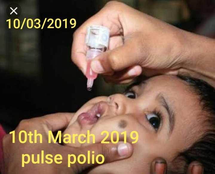 World Polio Day - Х 10 / 03 / 2019 10th March 2019 pulse polio - ShareChat