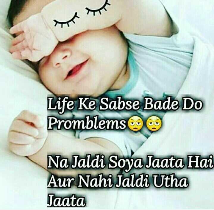 😴 World Sleep Day - Life Ke Sabse Bade Do Promblems Na Jaldi Soya Jaata Hai Aur Nahi Jaldi Utha Taata - ShareChat