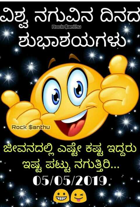 World Smile Day - RockSanthu ವಿಶ್ವ ನಗುವಿನ ದಿನದ * ಶುಭಾಶಯಗಳು | Rock $ anthu ಜೀವನದಲ್ಲಿ ಎಷ್ಟೇ ಕಷ್ಟ ಇದ್ದರು L , ಇಷ್ಟ ಪಟ್ಟು ನಗುತ್ತಿರಿ . . . | - 05 / 05 / 2019 : * . Iw - ShareChat