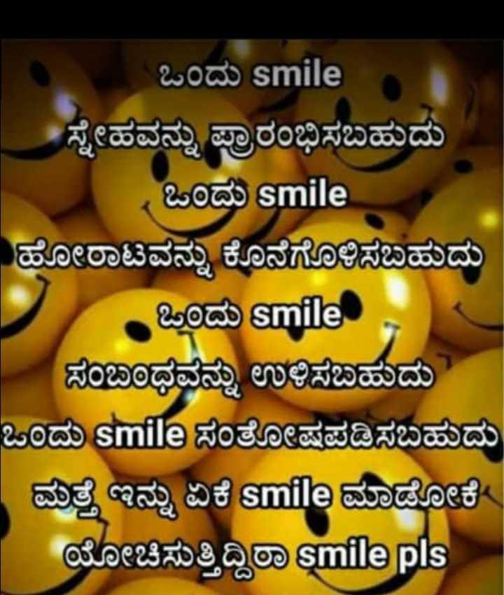 World Smile Day - ಒಂದು smile ಸ್ನೇಹವನ್ನು ಪ್ರಾರಂಭಿಸಬಹುದು ಒಂದು smile ಹೋರಾಟವನ್ನು ಕೊನೆಗೊಳಿಸಬಹುದು ಒಂದು smile ಸಂಬಂಧವನ್ನು ಉಳಿಸಬಹುದು ಒಂದು simle ಸಂತೋಷಪಡಿಸಬಹುದು ಮತ್ತೆ ಇನ್ನು ಏಕೆ mile ಮಾಡೋಕೆ ಯೋಚಿಸುತ್ತಿದ್ದಿಠಾSmilepls - ShareChat