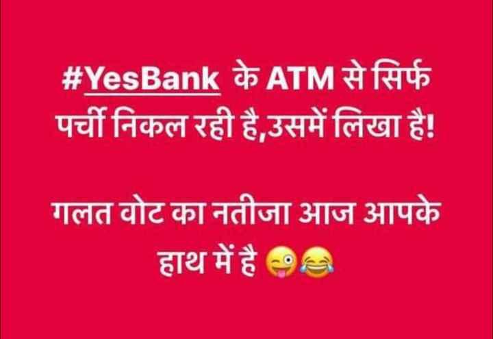 😳Yes बैंक हुआ दिवालिया❗❗ - # YesBank के ATM से सिर्फ पर्ची निकल रही है , उसमें लिखा है ! गलत वोट का नतीजा आज आपके हाथ में है OE - ShareChat