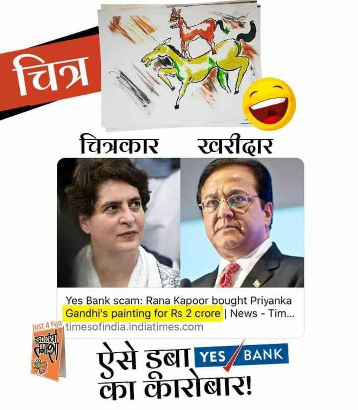 😳Yes बैंक हुआ दिवालिया❗❗ - चित्र चित्रकार खरीदार Yes Bank scam : Rana Kapoor bought Priyanka Gandhi ' s painting for Rs2crore   News - Tim . . . Just 4 Fun timesofindia . indiatimes . com SOCIAI ऐसे डबा YES BANK का कारोबार - ShareChat