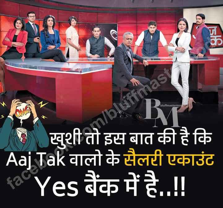 😳Yes बैंक हुआ दिवालिया❗❗ - 518 bluffmastermodi n / bluffmast - खुशी तो इस बात की है कि Aaj Tak वालो के सैलरी एकाउंट २० Yes बैंक में है . . ! ! - ShareChat