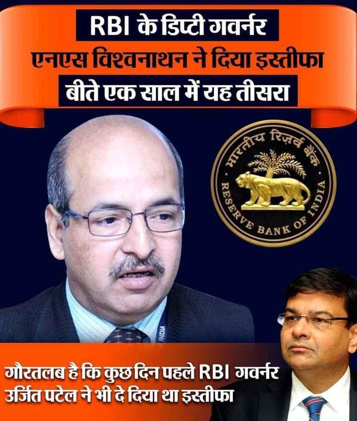😳Yes बैंक हुआ दिवालिया❗❗ - RBI के डिप्टी गवर्नर एनएस विश्वनाथन ने दिया इस्तीफा बीते एक साल में यह तीसरा Rरज्व INDIA SERVED BANK YIONI गौरतलब है कि कुछदिन पहले RBI गवर्नर उर्जित पटेल ने भी दे दिया था इस्तीफा - ShareChat