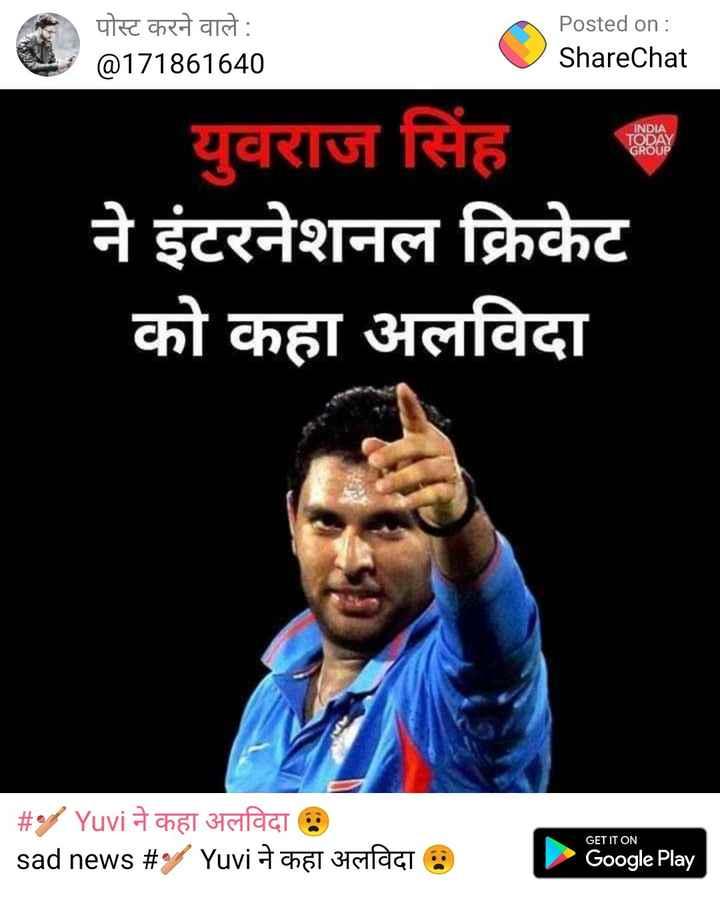 🏏 Yuvi ने कहा अलविदा 😧 - पोस्ट करने वाले : @ 171861640 Posted on : ShareChat INDIA TODAY GROUP युवराज सिंह ने इंटरनेशनल क्रिकेट को कहा अलविदा | # Yuvi ने कहा अलविदा ) sad news # Yuvi ने कहा अलविदा : GET IT ON Google Play - ShareChat