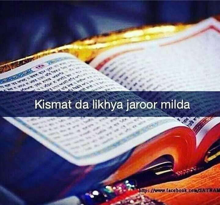 🙏🙏🙏 - 22 54 W 1907 . 40 Kismat da likhya jaroor milda https : / / www . facebook . com - ShareChat