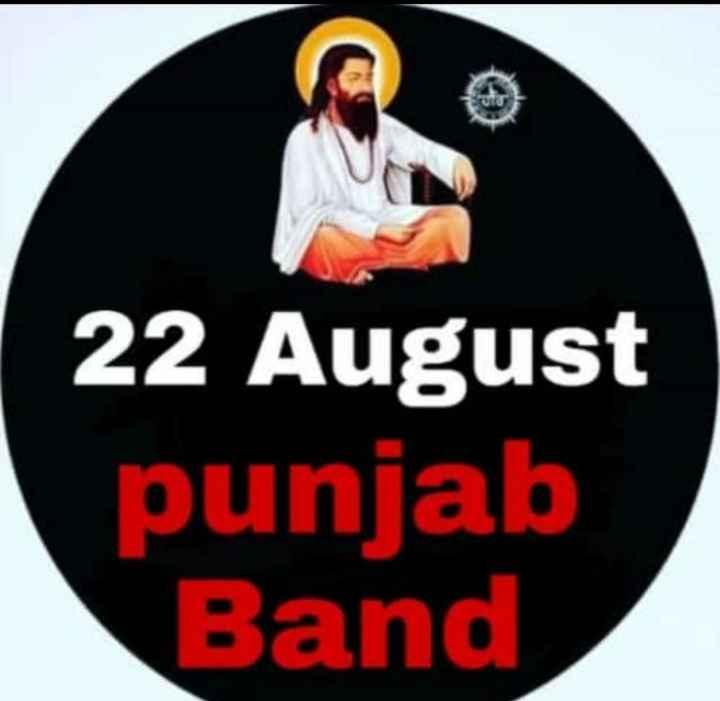 🙏🙏🙏 - 22 August punjab Band - ShareChat