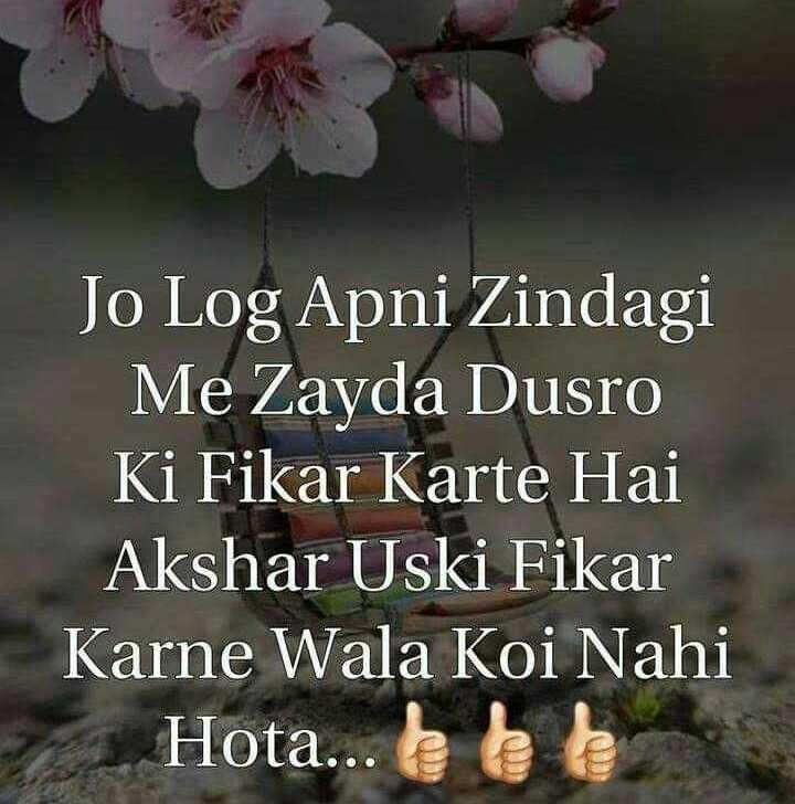 😢😢 - Jo Log Apni Zindagi Me Zayda Dusro Ki Fikar Karte Hai Akshar Uski Fikar Karne Wala Koi Nahi Hota . . . 28 - ShareChat