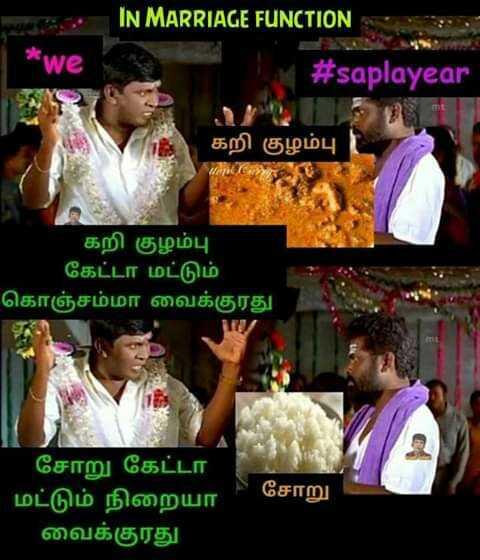 🍛🍛 - IN MARRIAGE FUNCTION we # saplayear 1 கறி குழம்பு . கறி குழம்பு கேட்டா மட்டும் கொஞ்சம்மா வைக்குரது சோறு சோறு கேட்டா மட்டும் நிறையா வைக்குரது - ShareChat