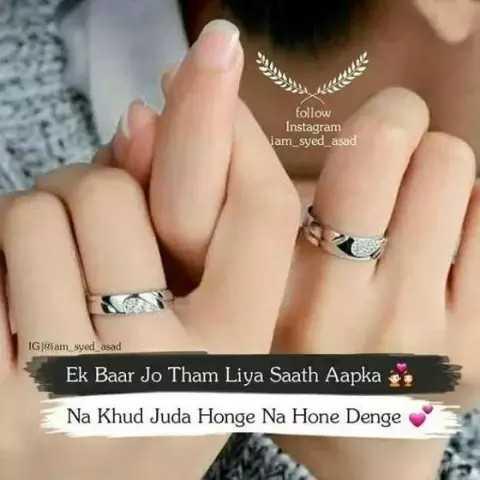 😘😘 - follow Instagram iam _ syed _ asad IG diam syed asad Ek Baar Jo Tham Liya Saath Aapka Na Khud Juda Honge Na Hone Denge - ShareChat