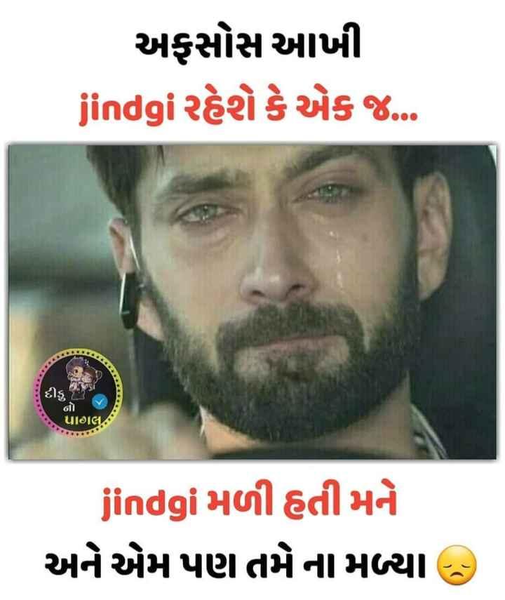 😔😔😥 - અફસોસ આખી Jindgi રહેશે કે એક જ . . . . દીકુ બો . . પાગલ * jindgi મળી હતી મને અને એમ પણ તમે ના મળ્યા છે - ShareChat