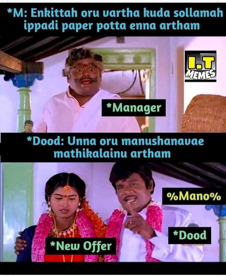 😂😂😂 - * M : Enkittah oru vartha kuda sollamah ippadi paper potta enna artham MEMES * Manager * Dood : Unna oru manushanavae mathikalainu artham % Mano % * Dood * New Offer - ShareChat