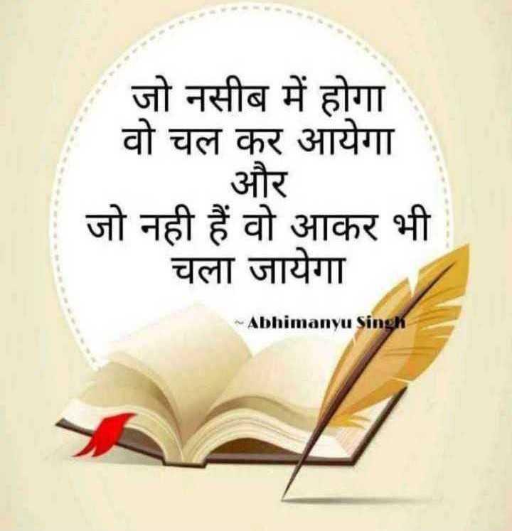👍 - जो नसीब में होगा वो चल कर आयेगा और जो नही हैं वो आकर भी चला जायेगा Abhimanyu Singh - ShareChat