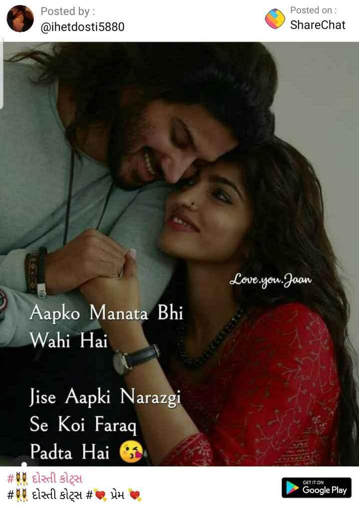 a.  . .💕 - Posted by : @ ihetdosti5880 Posted on : ShareChat Love . you . Jaan Aapko Manata Bhi Wahi Hai Jise Aapki Narazgi Se Koi Faraq Padta Hai # PT Elzri sizzl # id kizi sizz # UH GET IT ON Google Play - ShareChat
