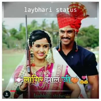 💞लागीर झालं जी घेणार निरोप - laybhari status लागिर झाल जी laybhad status in laybhari status लग झाल जी laybhadi statusi - ShareChat