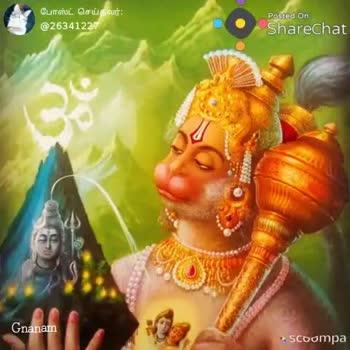 🔱 கடவுள் - போஸ்ட் செய்தவர் : @ 26341227 Posted On : ShareChat Gnanam scoompa போஸ்ட் செய்தவர் : @ 26341227 Posted On : Sharechat created with Lecas . coompa Video Google Play Scoompa - ShareChat