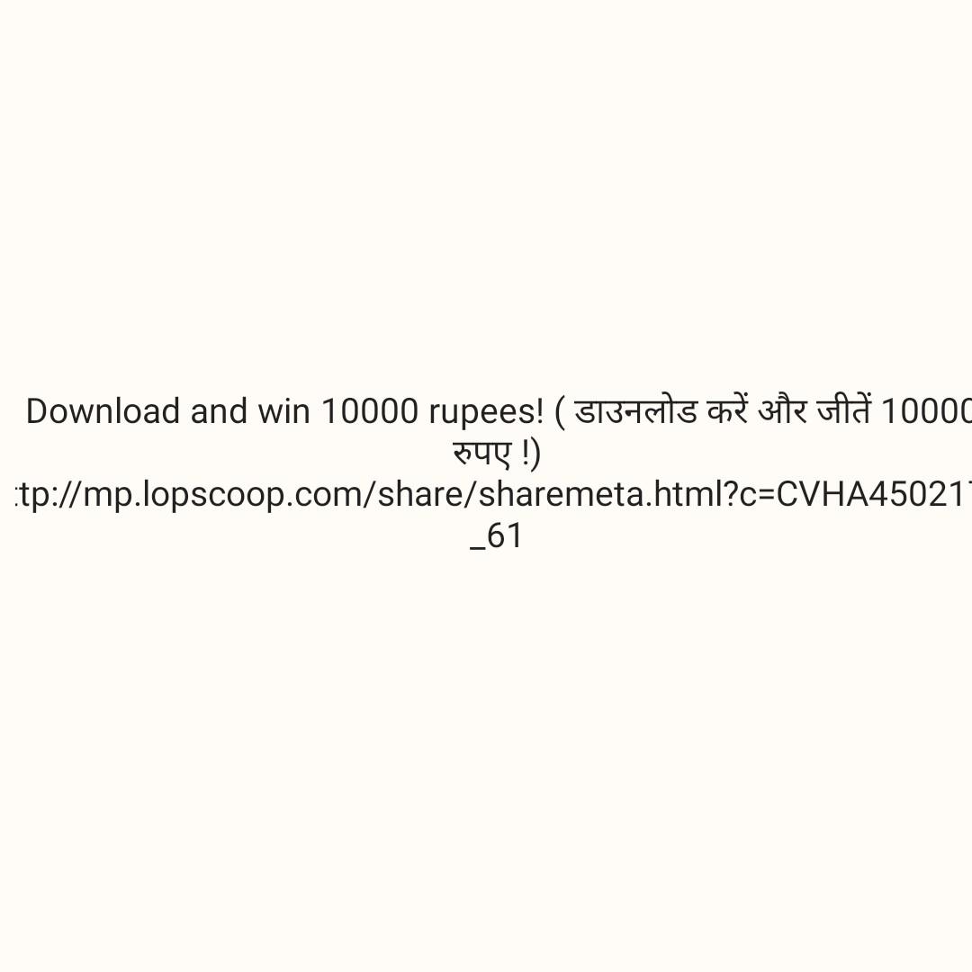 🙏 ಆಷಾಢ ಶುಕ್ರವಾರ - Download and win 10000 rupees ! ( 613 - 6115 Ch 31 vid 10000 349 ! ) itp : / / mp . lopscoop . com / share / sharemeta . html ? c = CVHA45021 _ 61 - ShareChat