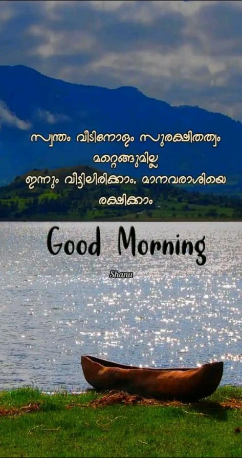 🌞 ഗുഡ് മോണിംഗ് - ' സ്വന്തം വീടിനോടും സുരക്ഷിതത്വം മറ്റെങ്ങുമില്ല ' ഇന്നും വീട്ടിലിരിക്കാം , മാനവരാശിയ രക്ഷിക്കാം Good Morning Shanu - ShareChat
