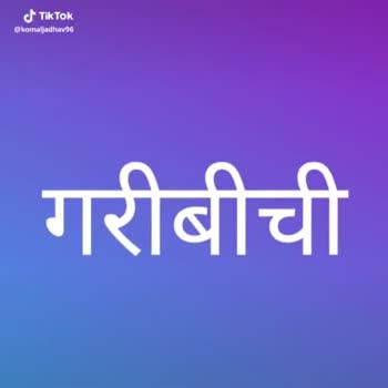 🧚♀️माझी आई - । कारदेऊसा @ komaljadhav96   कमी नव्हती @ komaljadhav96 - ShareChat