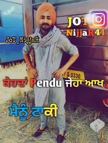 पंजाबी गाणे - JOTO Nijja R44 1 G0330 JOT NisjaR JOTO | G 0330 ) Teri pg Nalo ga ਸਾਡੇ ਲਿਏ - ShareChat