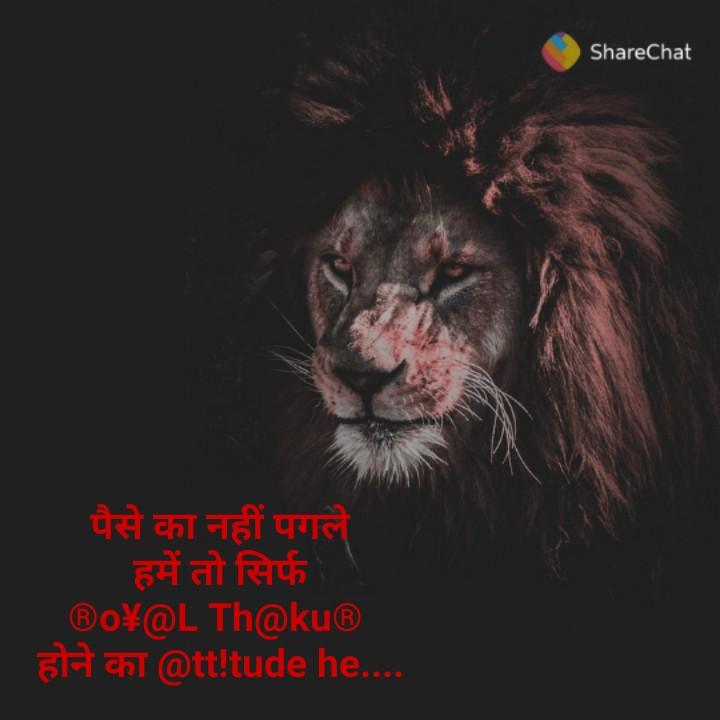 ## attitude# - ShareChat पैसे का नहीं पगले हमें तो सिर्फ ®o¥ @ L Th @ ku® होने का @ tt ! tude he . . . . - ShareChat