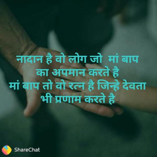 👩👦👦 मेरी माँ मेरा अभिमान - नादान है वो लोग जो मां बाप का अपमान करते है मां बाप तो वो रत्न है जिन्हे देवता भी प्रणाम करते है ShareChat - ShareChat