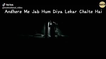 🤔আমার চিন্তা ভাবনা - @ motivational _ video Stand UP Diya Hame Lekar Chal Rahi Hoti Hai . . . Stand UP ZINDAGI Hit Hai Ya Flop INSTAGRAM Akash Mishra _ Vishal Tik Tok @ motivational _ video - ShareChat