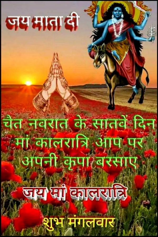 🙏जय माता दी - जय माता दी चैत नवरात के सातवें दिन मां कालरात्रि आप पर अपनी कृपा बरसाए । जय मां कालरात्रि शुभ मंगलवार मगलवार - ShareChat