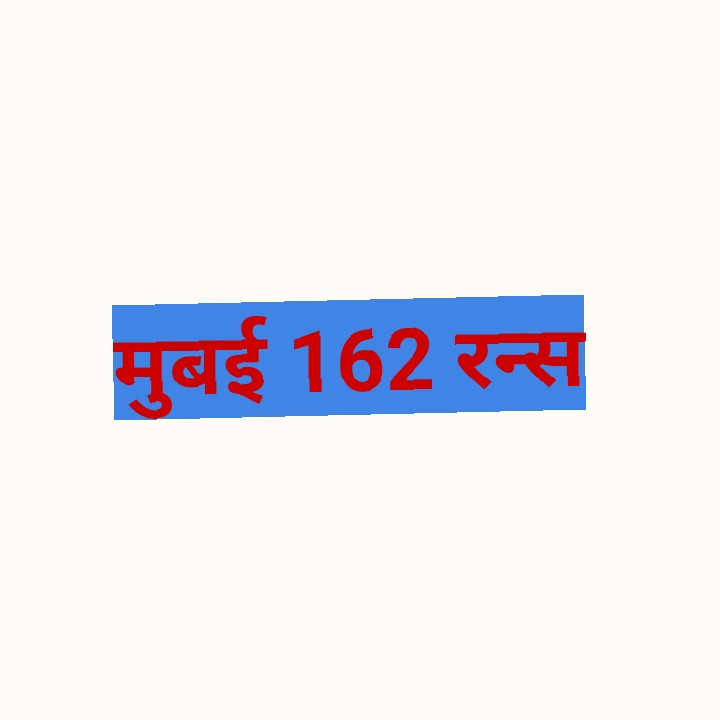 🏏MI vs SRH - मुबई 162 रन्स - ShareChat