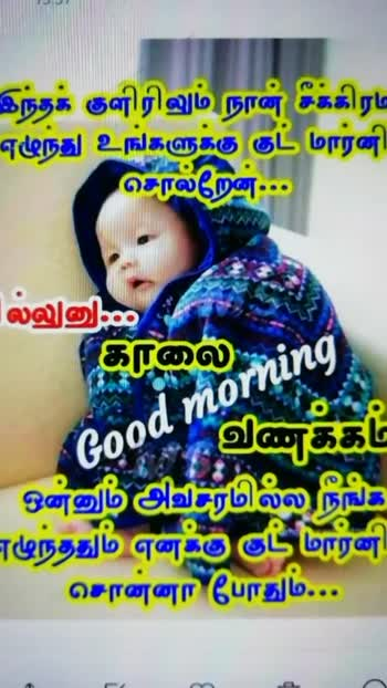 sbbeauty: Share Chat Good Morning Video Song Tamil