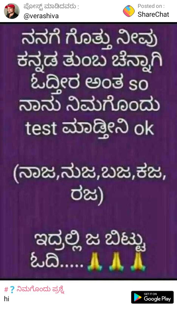 ಹಾರ್ದಿಕ್ ಪಾಂಡ್ಯ ಹುಟ್ಟು ಹಬ್ಬ - adato : ಪೋಸ್ಟ್ ಮಾಡಿದವರು : @ verashiva Posted on : ShareChat Sharechat ನನಗೆ ಗೊತ್ತು ನೀವು ಕನ್ನಡ ತುಂಬ ಚೆನ್ನಾಗಿ ಓದ್ದೀರ ಅಂತ so ನಾನು ನಿಮಗೊಂದು test asce ok ( ನಾಜನುಜಬಜ , ಕಜ , ರಜ ) ಇದ್ರಲ್ಲಿ ಜ ಬಿಟ್ಟು ಓದಿ . . . . J | - # ? ನಿಮಗೊಂದು ಪ್ರಶ್ನೆ GET IT ON hi Google Play - ShareChat