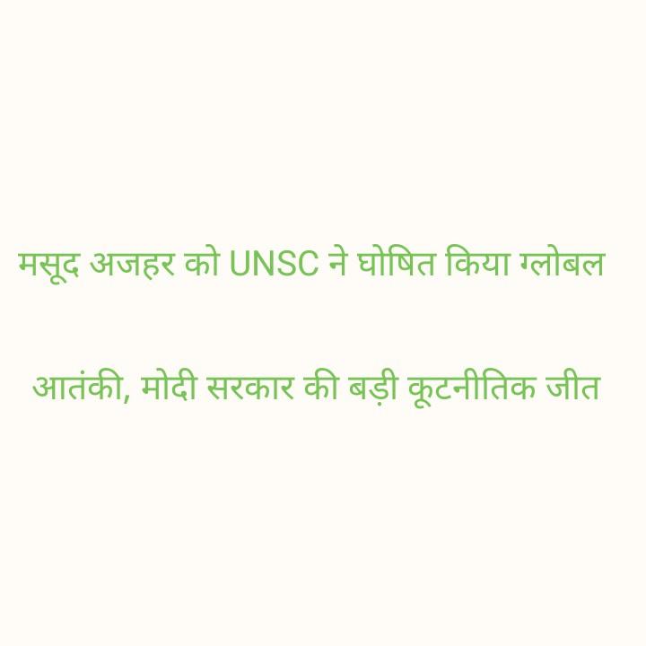 🗞 मसूद अजहर अंतर्राष्ट्रीय आतंकवादी - | मसूद अजहर को UNSC ने घोषित किया ग्लोबल आतंकी , मोदी सरकार की बड़ी कूटनीतिक जीत - ShareChat