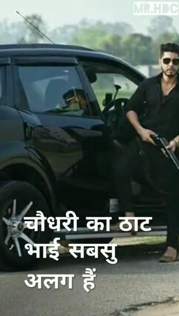 📹 વીડિઓ સ્ટેટ્સ - MR . HDC रे कोई फौजी कोई नेता कोई किसान हैं । MR . HDC चौधरी भाई तो मेरे ) भारत को शाम - ShareChat
