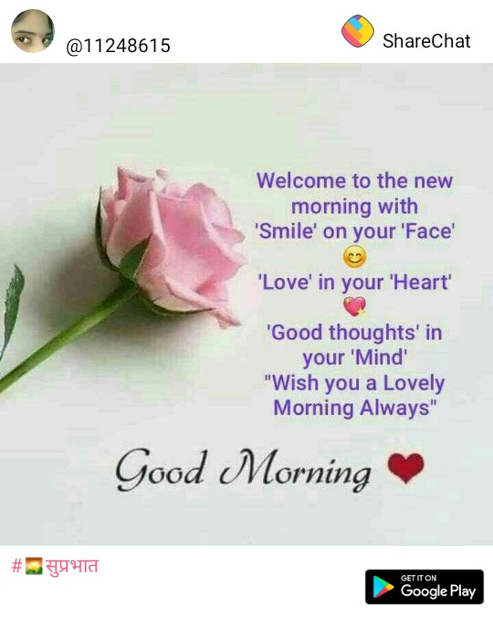 good morning 😊 - @ 11248615 ShareChat Welcome to the new morning with ' Smile ' on your ' Face ' ' Love ' in your ' Heart ' ' Good thoughts ' in your ' Mind ' Wish you a Lovely Morning Always Good Morning # ta GET IT ON Google Play - ShareChat