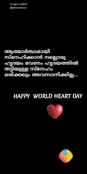 World Heart Day - ShareChat