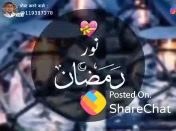💗masha allah💗 - पोस्ट करने वाले : 119387378 ھ Welike Download app ترا احسان Posted On : ShareChat पोस्ट करने वाले : 119387378 Welike Download app Welike Posted On : ShareChat - ShareChat