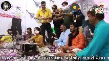 jay rajputana - Posted On : Sharechat પ નિહાળી રહ્યા છો , રાજભા ગઢવી ગીર સ્ટડીઓ યુ - ટયુબ ચેનલ - Posted On : Sharechat ચાણનારા બધાજ વિડીઓસ અમારી ચેનલ પર નિહાળી શકશો . . - ShareChat