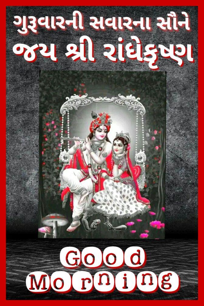 🙏 જય શ્રી કૃષ્ણ - ગુરૂવારની સવારના સૌને જય શ્રી રાંધેકૃષ્ણ Good MOV0008 - ShareChat