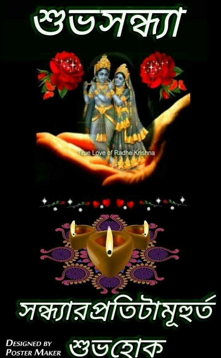 🌗শুভ সন্ধ্যা - শুভসন্ধ্যা True Love of Radhe Krishna | সন্ধ্যারপ্রতিটামূহুর্ত Reserson শুভহােক DESIGNED BY POSTER MAKER - ShareChat