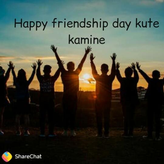 #દોસ્તી કોટ્સ👬 - Happy friendship day kute kamine ShareChat - ShareChat