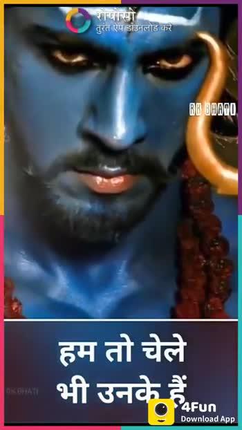 শিবরাত্রি - रोपोसो तुरंत ऐप डाउनलोड करे तभी तो दुश्मन जलते है हमारे नाम से Fun 4Fun Download App ROPOSO India ' s no . 1 video app Download now : 4Fun Download App - ShareChat