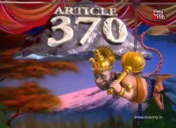📰 आर्टिकल 370 - ShareChat