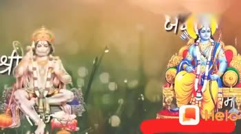 🙏ଜୟ ଶ୍ରୀରାମ - नय रॉम etc म राम - ShareChat