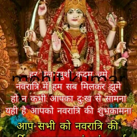🎆  त्यौहार - हर अल रखुर्श कदम चूमे । नवरात्रि में हम सब मिलकर झूमे । 4 हो न कभी आपका दुःख से सामना यही है आपको नवरात्रि की शुभकामना आप सभी को नवरात्रि की - ShareChat