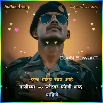 army - Indian Army Insta : - @ D _ son _ status Oson Sawant फक्त एकच स्वप्न आहे गाडीच्या २० प्लेटवर फॉजी शब्द पाहिजे Indian Army Insta : - @ D _ son _ status DSON Sawant फक्त एकच स्वप्न आहे गाडीच्या २० प्लेटवर फॉजी शब्द पाहिजे - ShareChat