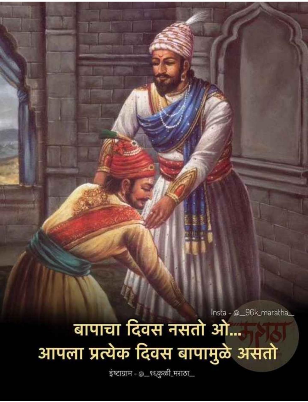 🙏जय शिवराय🙏 - Insta - @ _ 96k _ maratha _ बापाचा दिवस नसतो ओ . . . आपला प्रत्येक दिवस बापामुळे असतो इंष्टाग्राम - Gl _ ९६कुळी मराठा - ShareChat