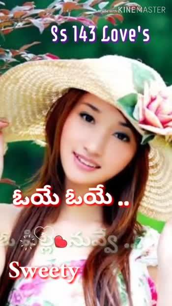 💓లవ్ Whatsapp స్టేటస్ - Made with KINE MASTER Ss 143 Love ' s వెనకే వెనకే Sweety Made with KINEMASTER Ss 143 Love ' s I love you Ra Sweety Sweety - ShareChat