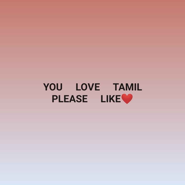 தமிழச்சி - YOU LOVE TAMIL PLEASE LIKE - ShareChat