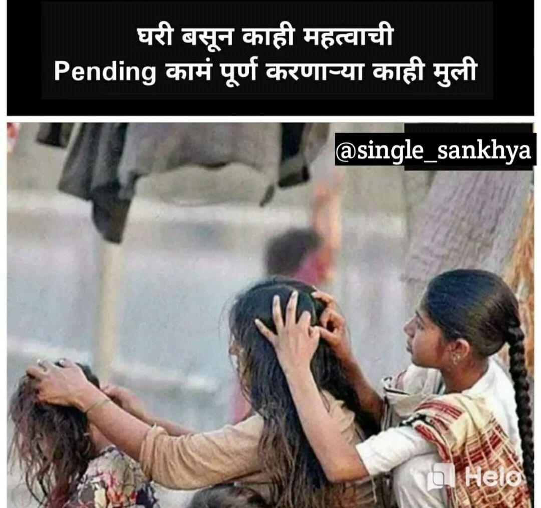 😹फनी जोक्स - घरी बसून काही महत्वाची Pending काम पूर्ण करणाऱ्या काही मुली asingle _ sankhya - ShareChat